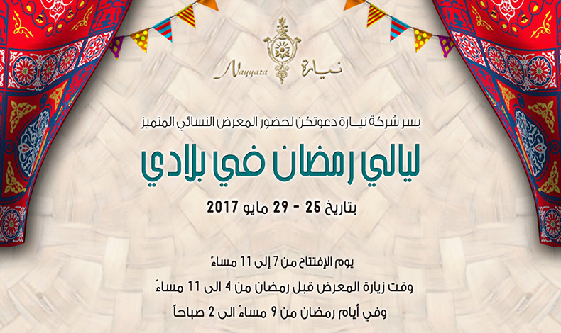 Ramadan Nights Exhibition 15th